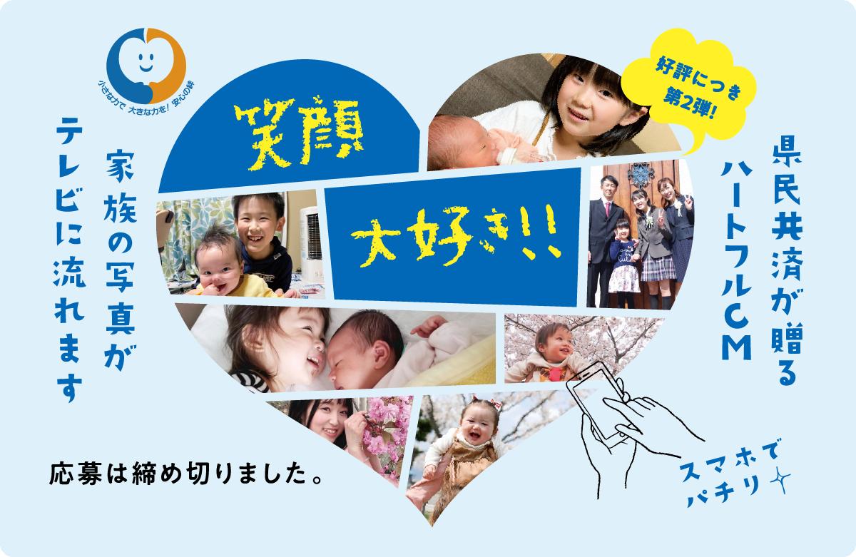 「笑顔大好き!!」 県民共済が贈るハートフルCM 家族の写真がテレビに流れます